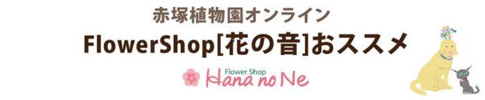 赤塚植物園オンライン 花の音 ロゴ